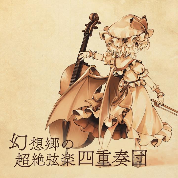 幻想郷の超絶弦楽四重奏団