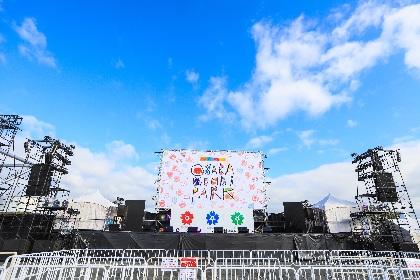 大阪文化芸術フェス presents OSAKA GENKi PARK オフィシャルライブレポート