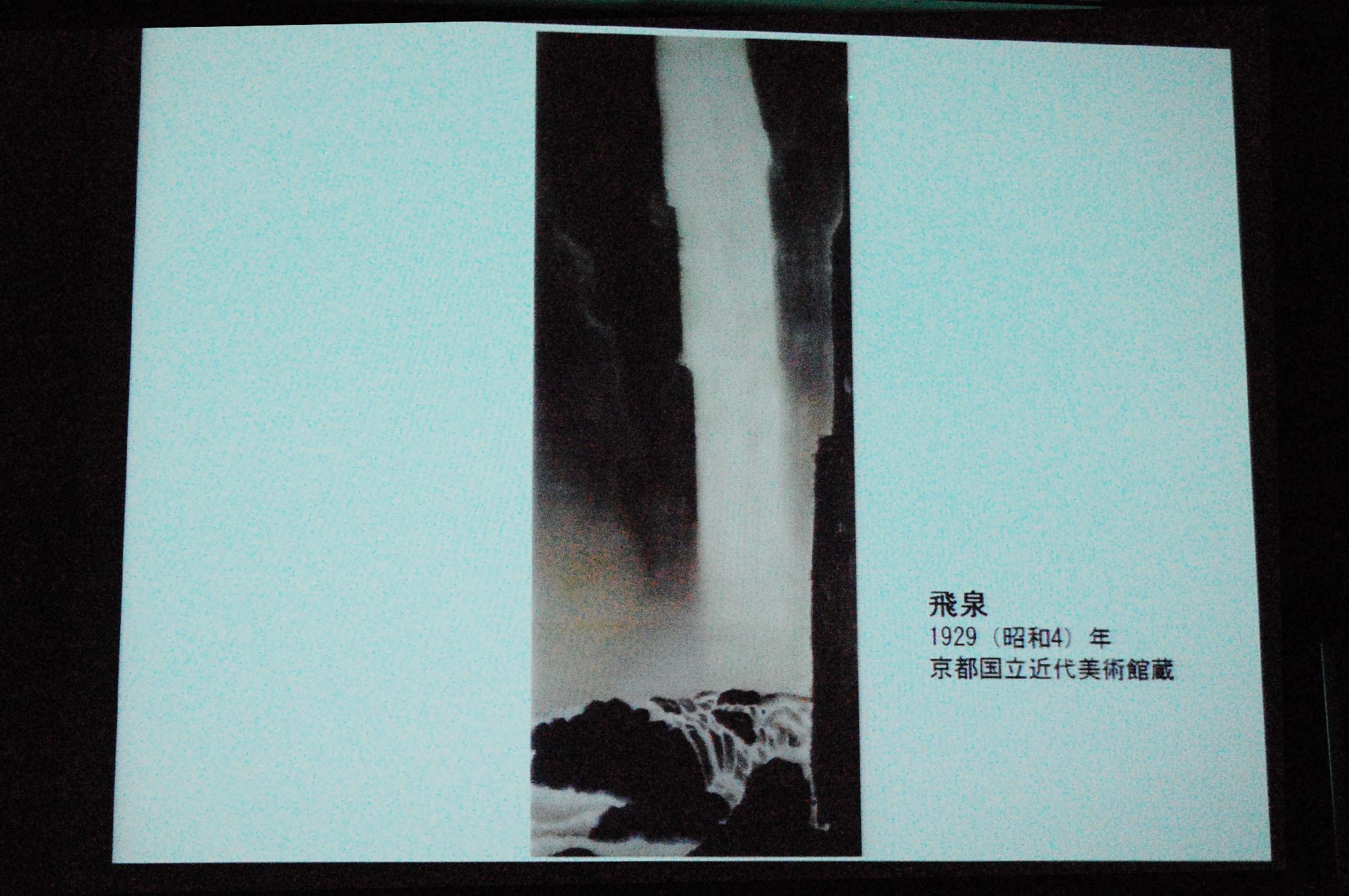 記者発表会スライドより、《飛泉》(1929年、京都国立近代美術館蔵)