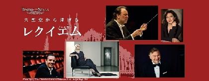 アーツ・オンラインにてスカラ座3作品の配信が決定 『ミラノ・スカラ座 大聖堂から捧げるレクイエム』アンコール配信も