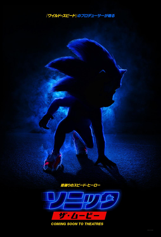 オンラインティザービジュアル (C)2018 Paramount Pictures Corporation and Sega of America, Inc. All Rights Reserved.