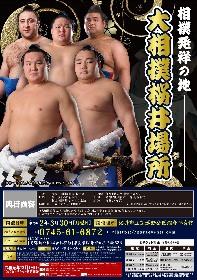 来春『大相撲桜井場所』が相撲発祥の地・奈良県桜井市で開催! 握手会や朝稽古も