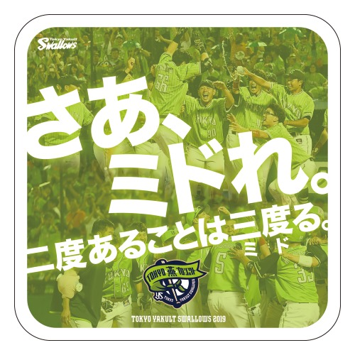 TOKYO燕プロジェクト オリジナルコースター