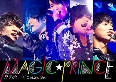 MAG!C☆PRINCE、Zepp Tokyoワンマンの模様を映像作品としてリリース決定 「Dreamland」のライブ映像も公開に