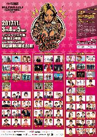 『KOYABU SONIC 2017 supported by タウンワーク』タイムテーブル発表