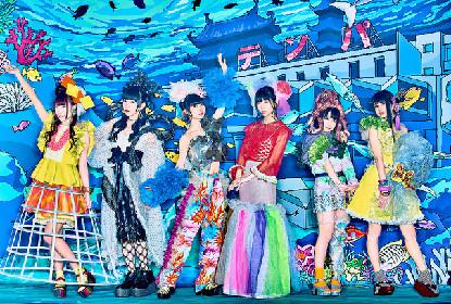 でんぱ組.incが竜宮城で舞う「ボン・デ・フェスタ」MV