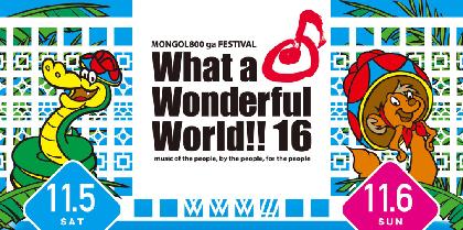 "MONGOL800主催フェスに加山雄三率いるTHE king ALL STARS出演決定 新ステージ""Beach STAGE""も発表"
