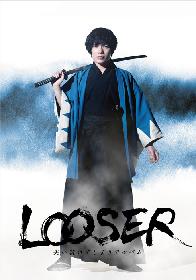 TEAM NACS伝説の舞台『LOOSER~失い続けてしまうアルバム~』が崎山つばさ主演で帰ってくる
