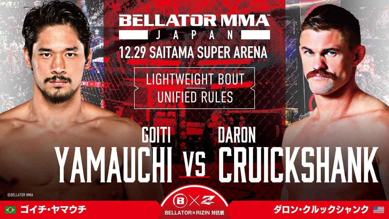 ゴイチ・ヤマウチ vs. ダロン・クルックシャンク