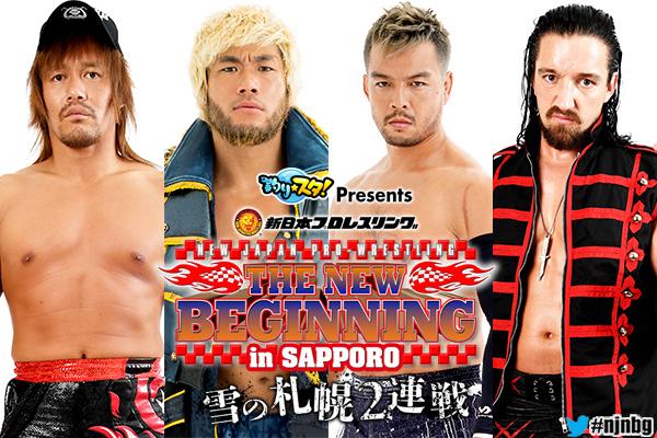 2月1日 第5試合。内藤哲也&SANADAとKENTA&ジェイ・ホワイトがタッグで対決 (C)新日本プロレス