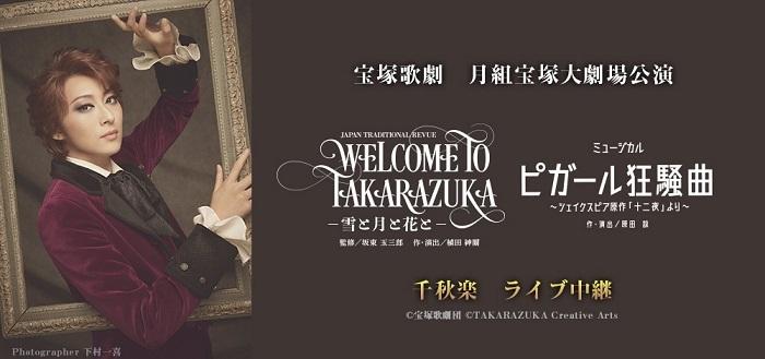 宝塚歌劇 月組宝塚大劇場公演 『WELCOME TO TAKARAZUKA -雪と月と花と-』『ピガール狂騒曲』千秋楽 ライブ中継
