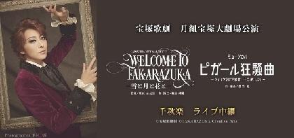 宝塚歌劇、月組宝塚大劇場公演『WELCOME TO TAKARAZUKA -雪と月と花と-』『ピガール狂騒曲』の千秋楽を映画館で生中継