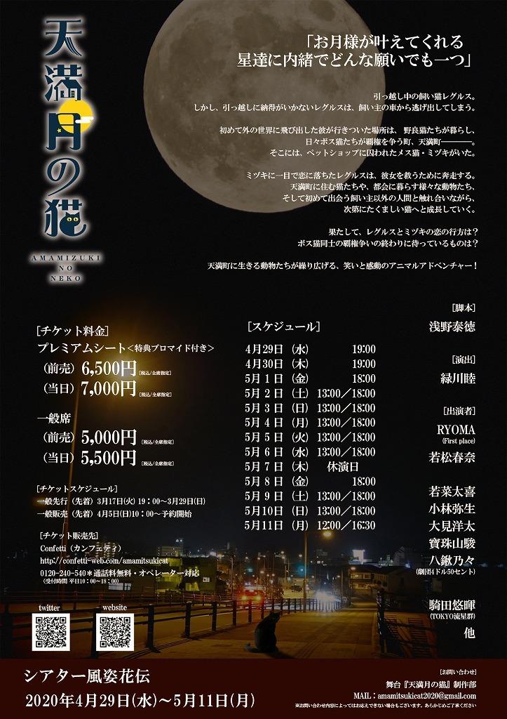 舞台『天満月の猫』