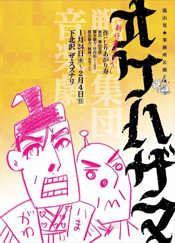 流山児★事務所「オケハザマ」チラシ表