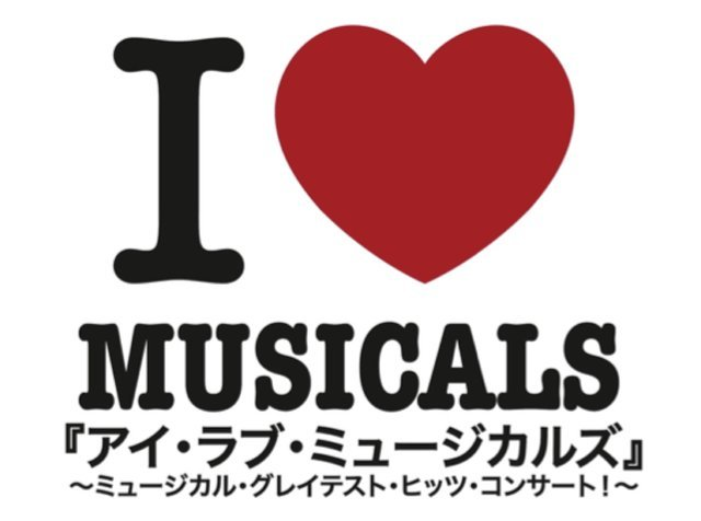 『I LOVE MUSICALS』