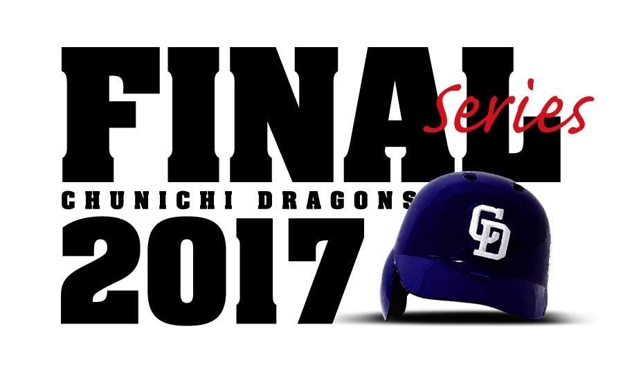 まさに2017年のラストを飾る「ドラゴンズ 2017年ファイナルシリーズ」は9月23日(土・祝)、24日(日)に開催される。