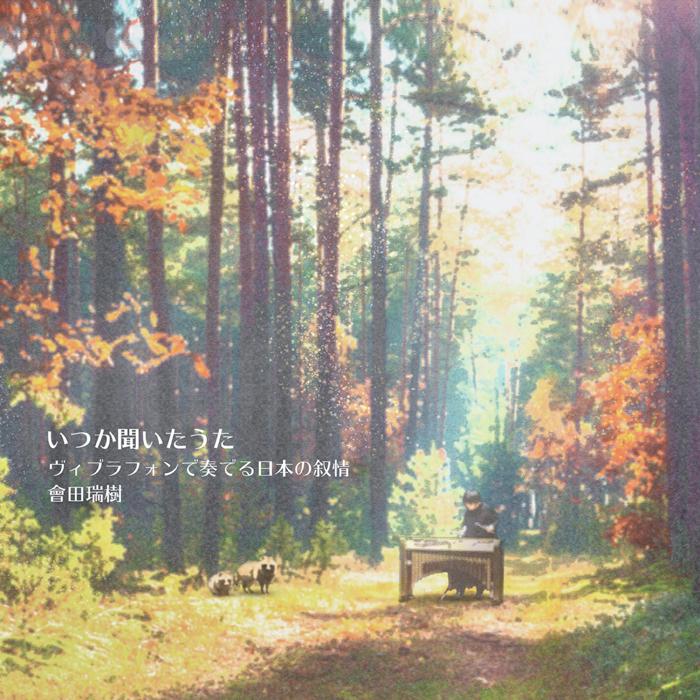 CD「いつか聞いたうた ヴィブラフォンで奏でる日本の叙情」ジャケットA面