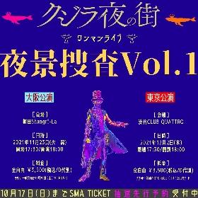 クジラ夜の街、半年ぶりの東京ワンマンライブを開催