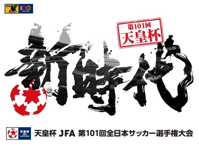 『天皇杯 JFA 第101回全日本サッカー選手権大会』は5月22日(土)~23日(日)に開催