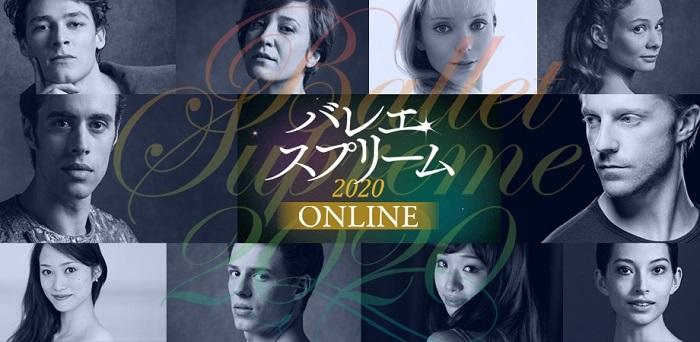 『バレエ・スプリームonline』トーク・イベント
