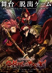 甲鉄城のカバネリ×脱出ゲーム 生駒、無名、菖蒲、来栖と舞台オリジナルキャラクターを含む5名のビジュアルが解禁に