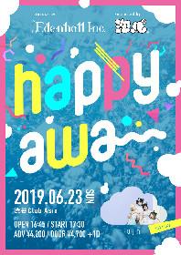 アイドル×泡のイベント再び、uijinら出演