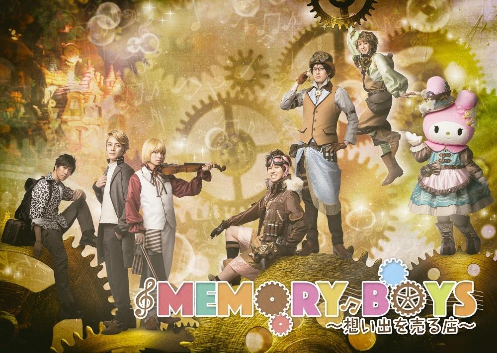 MEMORY BOYS_チームアレグロ