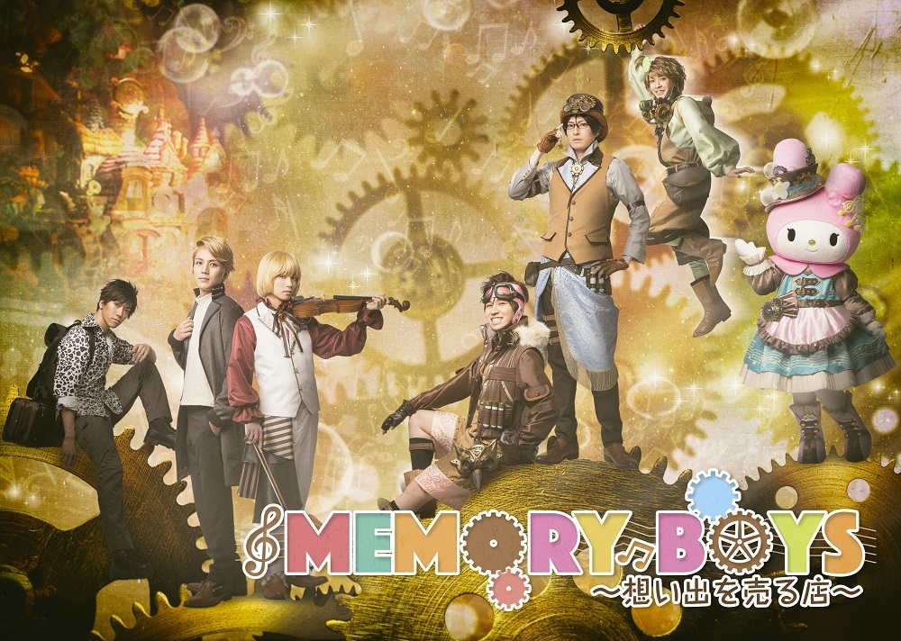 MEMORY BOYS_チームアレグロ (C)2018 SANRIO CO., LTD.