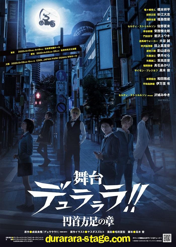 (C)成田良悟/KADKAWA/舞台「デュラララ!!」製作委員会