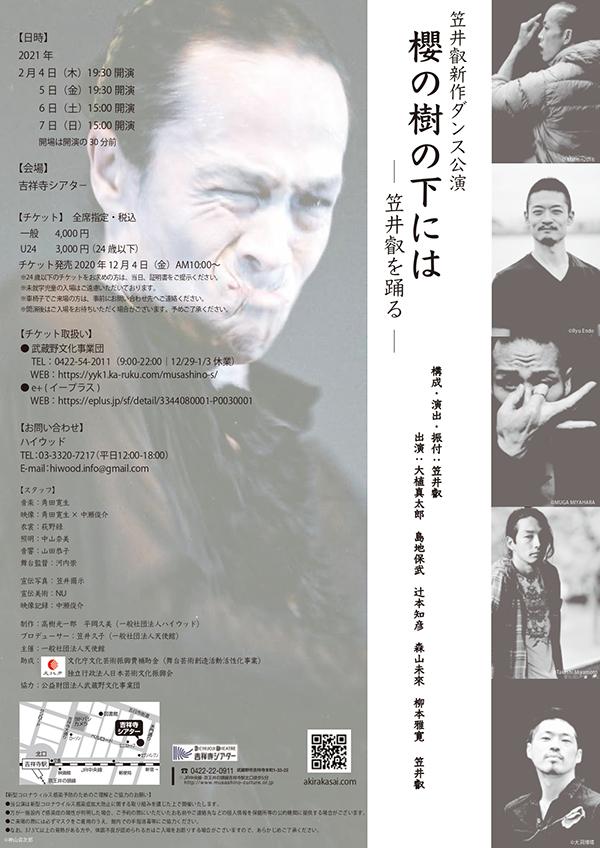 笠井叡新作ダンス公演『櫻の樹の下にはー笠井叡を踊るー』チラシ裏面