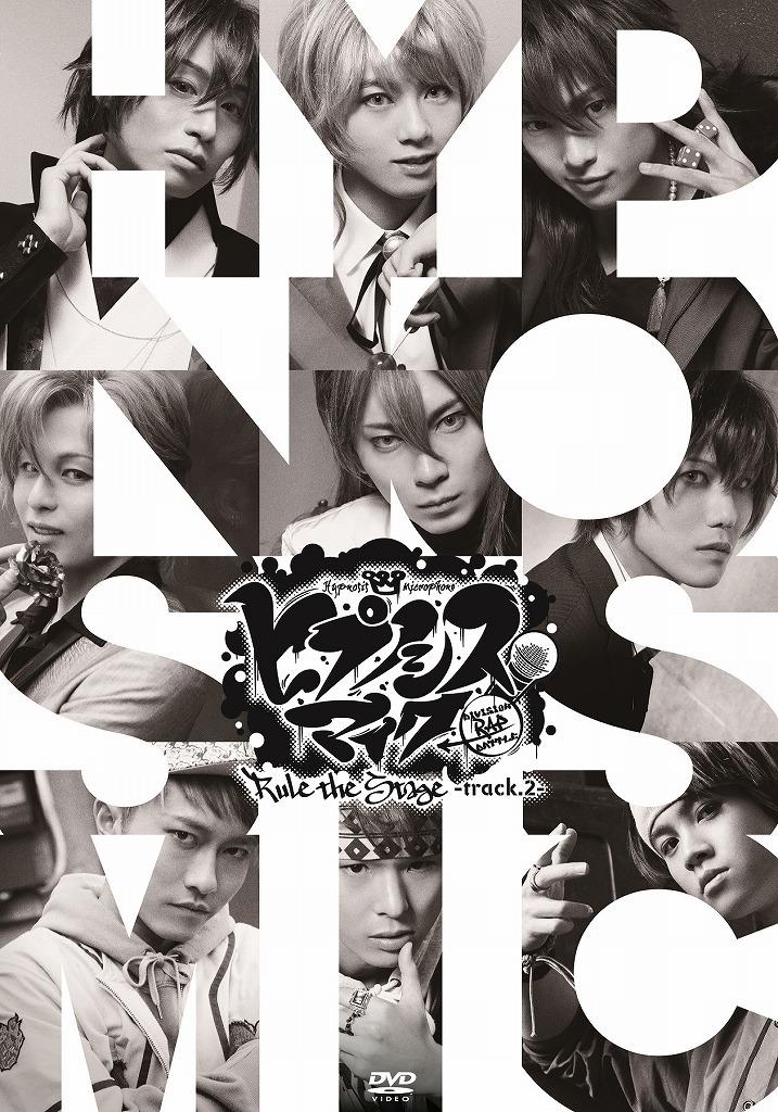『ヒプノシスマイク-Division Rap Battle-』Rule the Stage –track.2 通常版DVD
