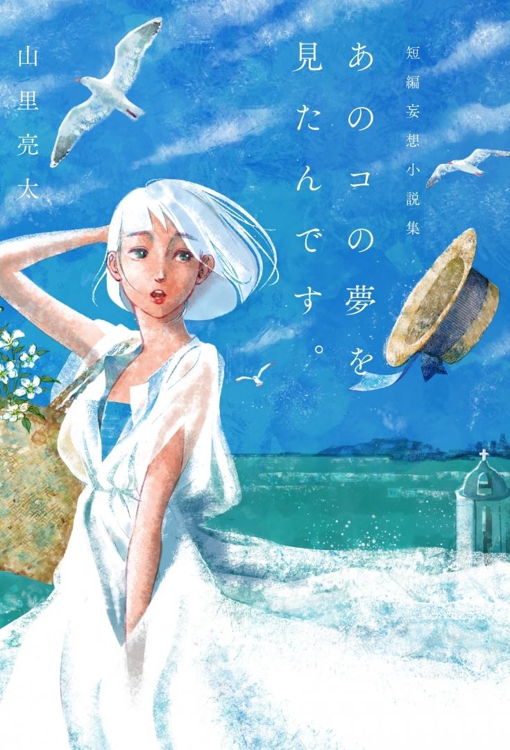 山里亮太短編妄想小説集「あのコの夢を見たんです。」(東京ニュース通信社刊)