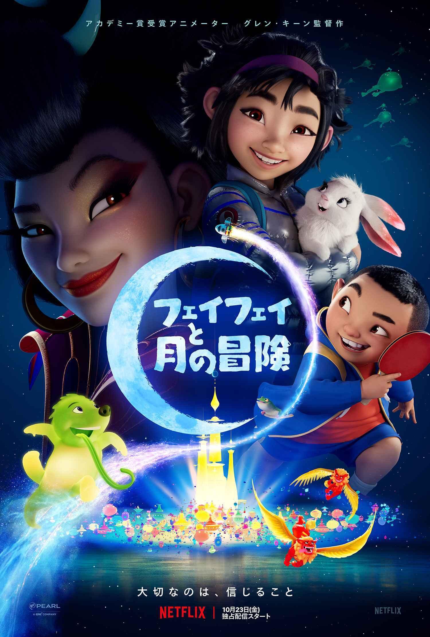Netflix映画『フェイフェイと月の冒険』10月23日(金)より独占配信開始
