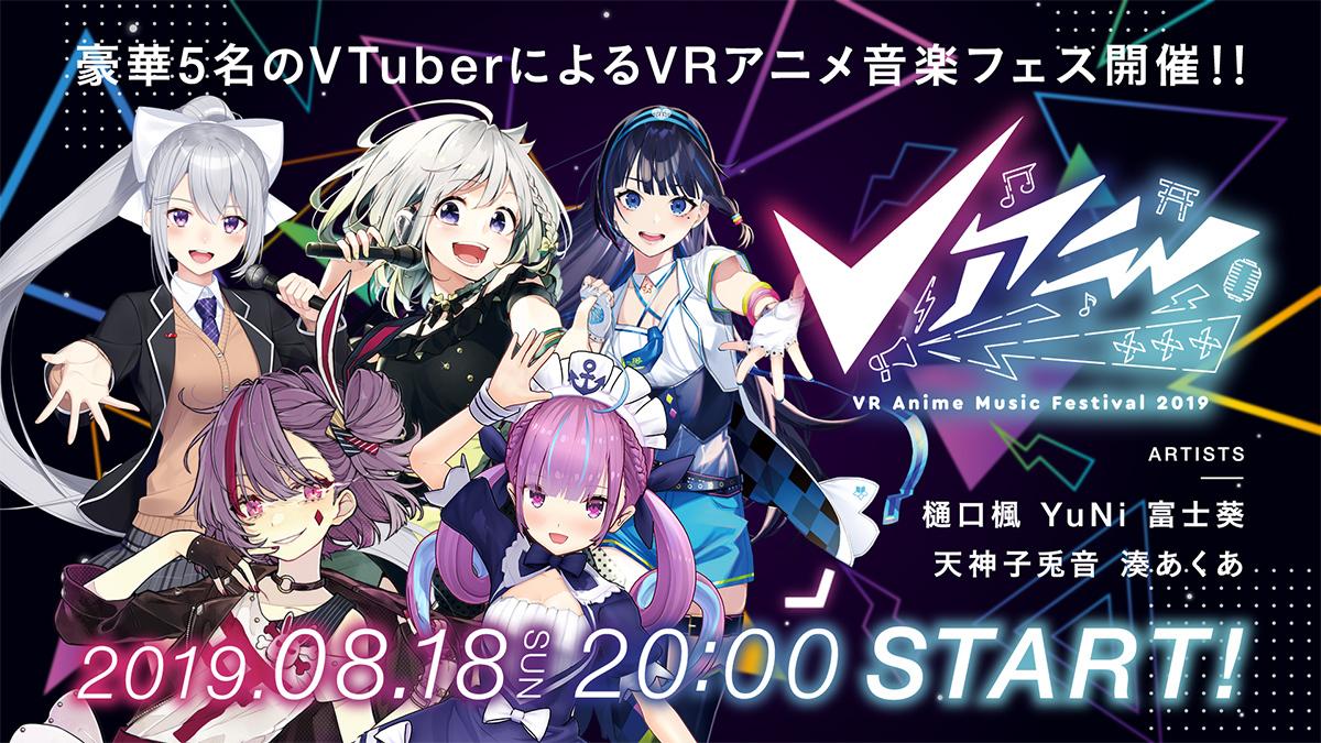 のVRアニメミュージックフェス『Vアニ 2019』