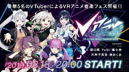 VR史上初のVRアニメミュージックフェス『Vアニ 2019』を全国のJOYSOUND直営店でライブ・ビューイング決定