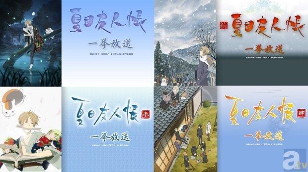 ニコニコ初、TVアニメ『夏目友人帳』全52話の一挙放送が決定!