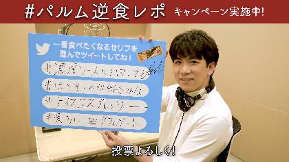 伊東健人がアイスクリームに 『#パルム逆食レポ -今宵あなたをいただきます-』キャンペーンがスタート