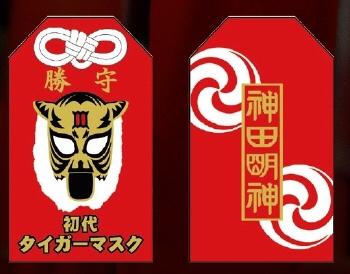 初代タイガーマスクのマスクをモチーフにした新しいデザインの「勝守(かちまもり)」