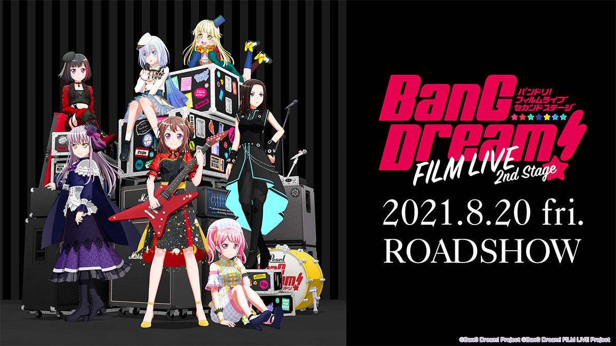劇場版『BanG Dream! FILM LIVE 2nd Stage』公開決定 (C)BanG Dream! Project (C)Craft Egg Inc. (C)bushiroad All Rights Reserved.