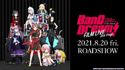 『ガルパ特番』で劇場版『BanG Dream! FILM LIVE 2』公開日発表 劇中歌CDリリースなど新情報も解禁