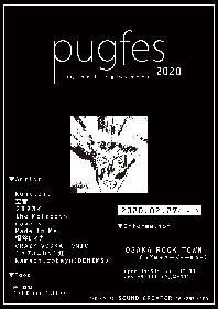 大阪・中崎町の古着屋pugオープン2周年を記念したイベント『pug fes.』第二弾でkamachu&okayu (DENIMS) ら4組