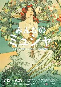 『みんなのミュシャ ミュシャからマンガへーー線の魔術』展が開催 天野喜孝ら、日本のグラフィック・アートやマンガ作品も展示