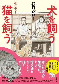 谷口ジロー『犬を飼う そして…猫を飼う』発売!『コナン』作者の推薦描き下ろしイラストも公開