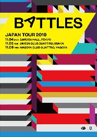 バトルスのジャパンツアーが東名阪で開催決定