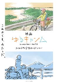 映画『ゆるキャン△』2022年全国ロードショー 京極義昭監督によるコンセプトビジュアルが公開