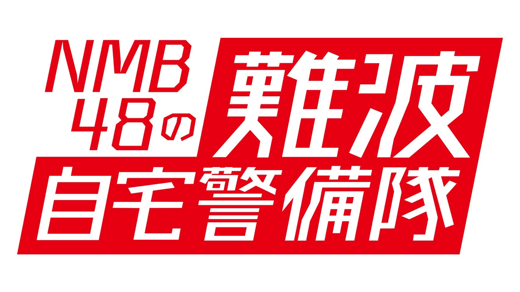 (C)NMB48