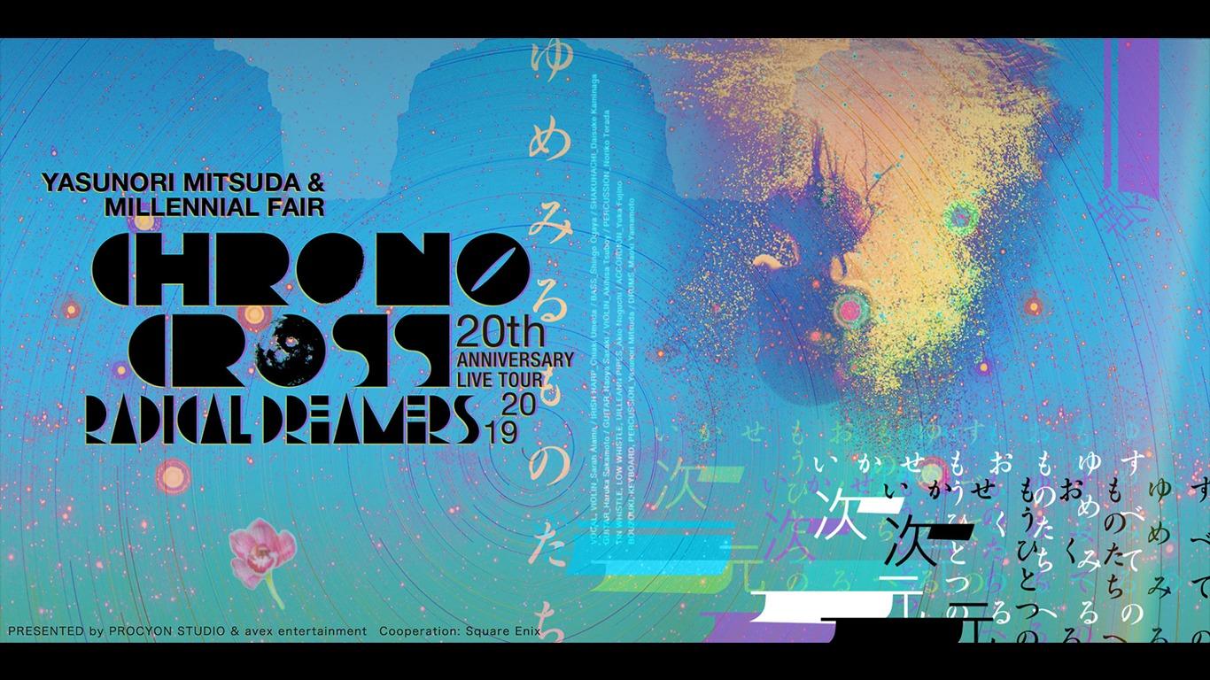 『CHRONO CROSS 20th Anniversary Live Tour 2019 RADICAL DREAMERS Yasunori Mitsuda & Millennial Fair』を独占生中継