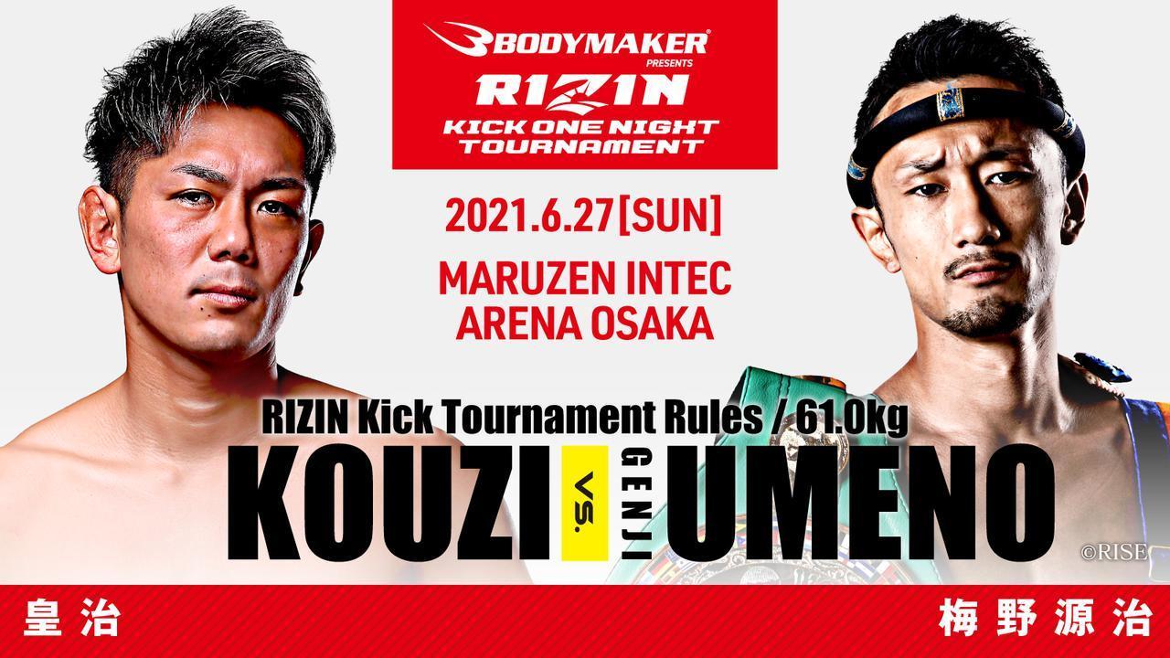 BODYMAKER presents RIZIN KICK ワンナイトトーナメント 1回戦/ 皇治 vs. 梅野源治