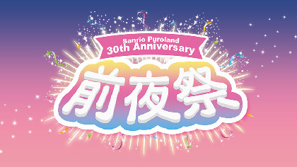 サンリオピューロランド開業30年のあゆみを振り返る無料ライブ配信『30th Anniversary 前夜祭』開催決定