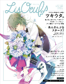 女性が楽しめるアニメ音楽誌「LisOeuf♪(リスウフ)」が誕生 『ツキウタ。』の描きおろし表紙も公開に